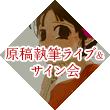 山うた 原稿執筆ライブ&サイン会